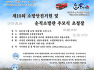 제10회 소방안전기원 및 순직소방관 추모식