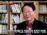 김영진의 집대성_사회복지공동모금회 안기호 회장 편