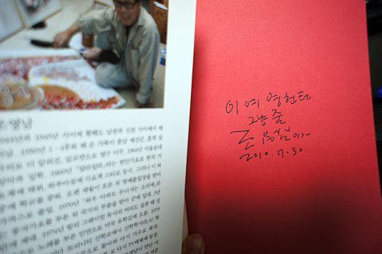 조영남 아저씨의 책 두권