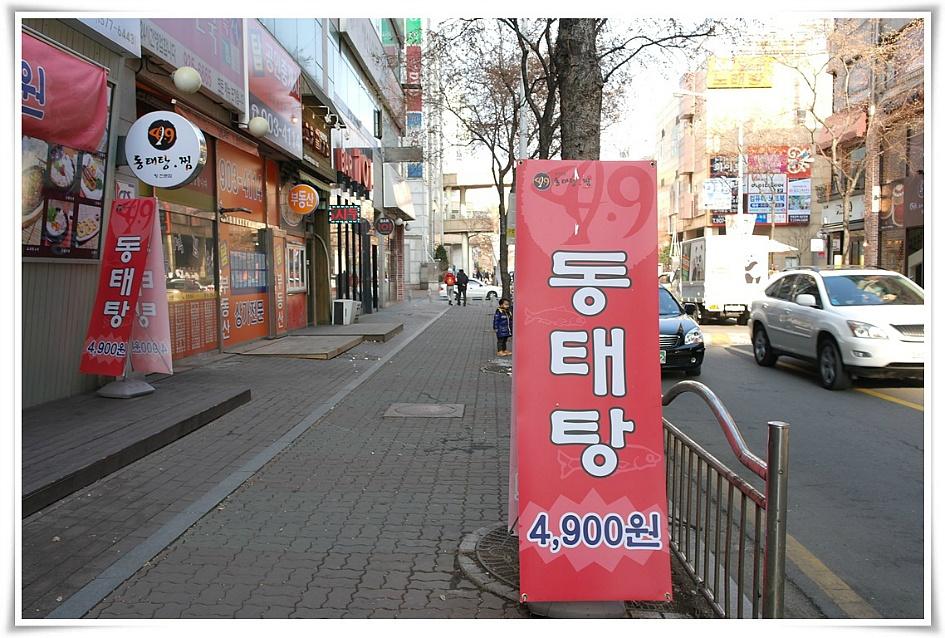 음식점 도로앞에 서 있는 입간판의 모습