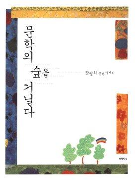 [독서리뷰 136] 장영희의 '문학의 숲을 거닐다'를 읽고…