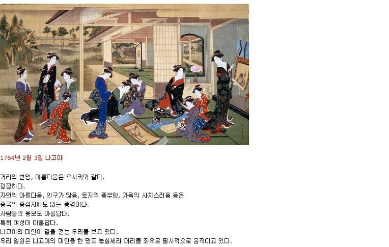 조선통신사 가 바라본 18세기 일본