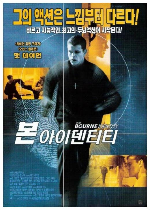 본 아이덴티티(2002)