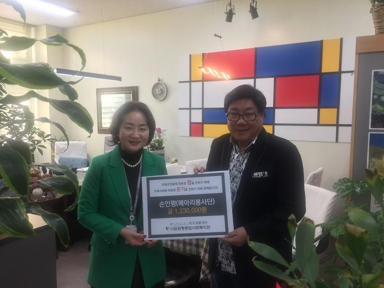 메아리봉사단(손인평회장님)후원금 전달