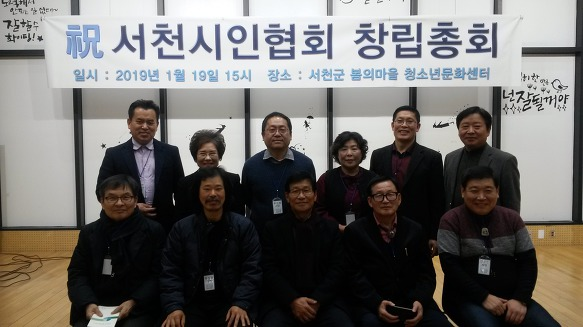 서천시인협회창립총회