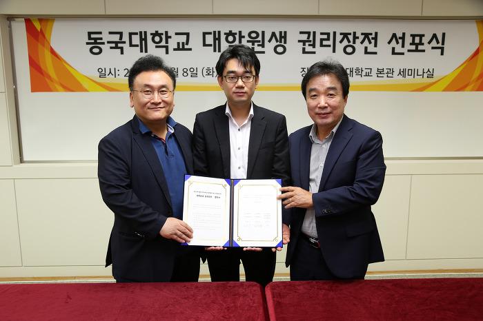 [동국대] 동국대, 대학원총학생회와 함께 「대학원생 권리장전」 선포